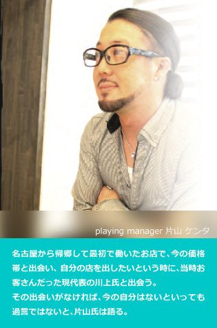 playing manager 片山ケンタ